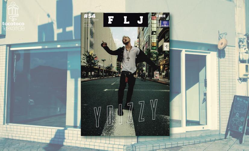 『FLJ MAGAZINE』の最新号#54 | トコトコドーナツ