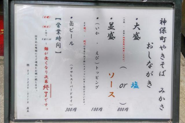 みかさ(2)