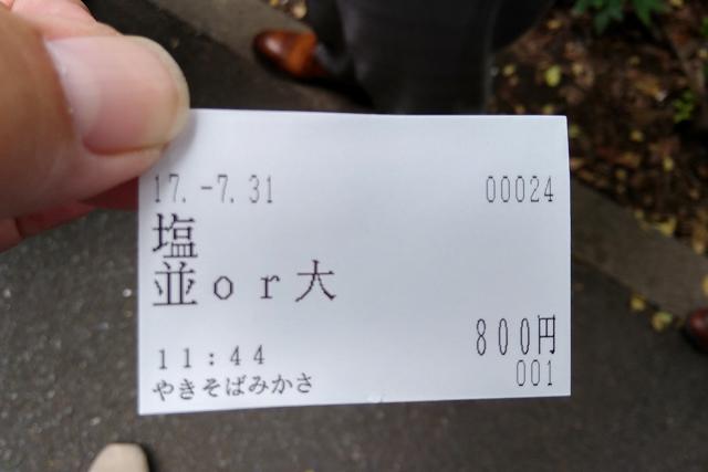 みかさ(4)