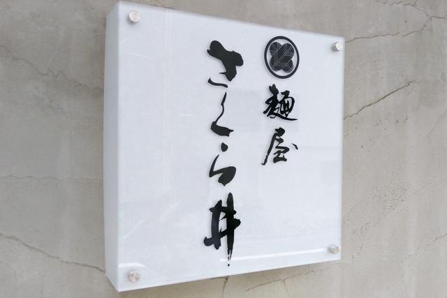 さくら井(0)