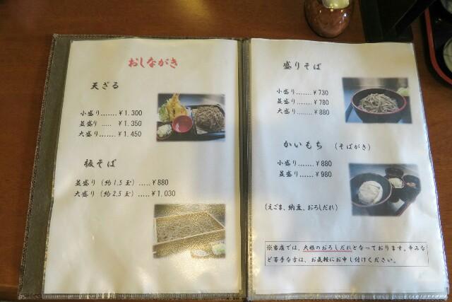 七兵衛(3)