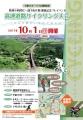 20171001_開通記念高速道路サイクリング大会ポスター(最終版ver4)