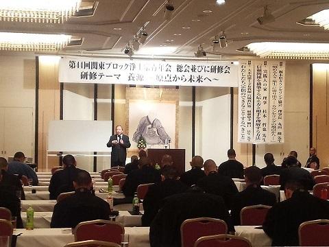 H29関ブロ研修会