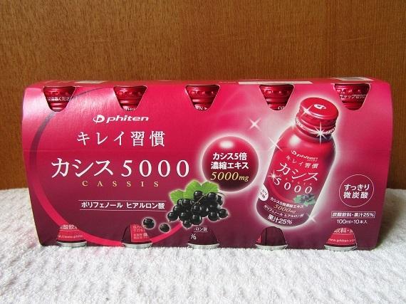 ファイテン カシス5000 パッケージ