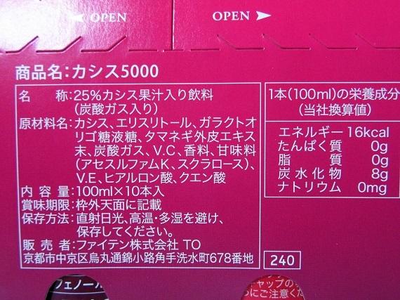 ファイテン カシス5000 成分等