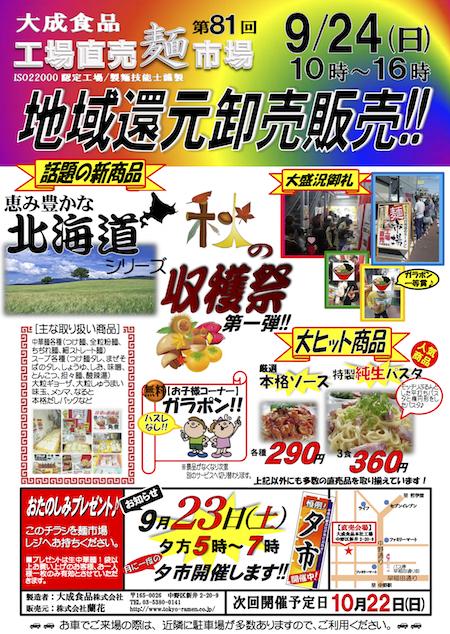 大成麺市場チラシ9月号
