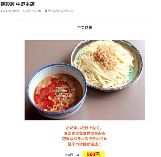 麺彩房中野本店おためしっくすエントリーメニュー紹介