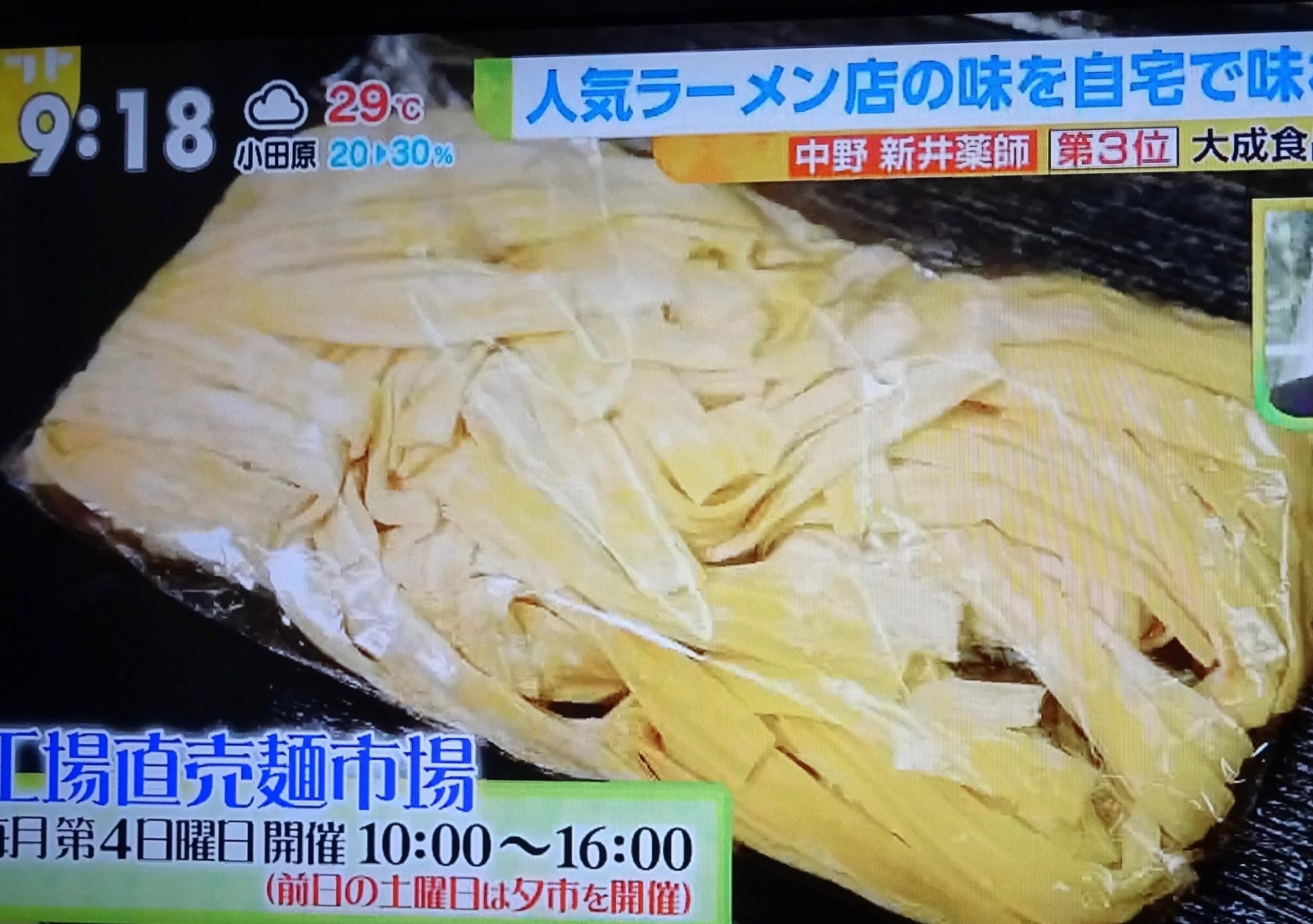 8月18日放送 TBS「ビビット」 大成食品株式会社製麺技能士謹製生パスタ