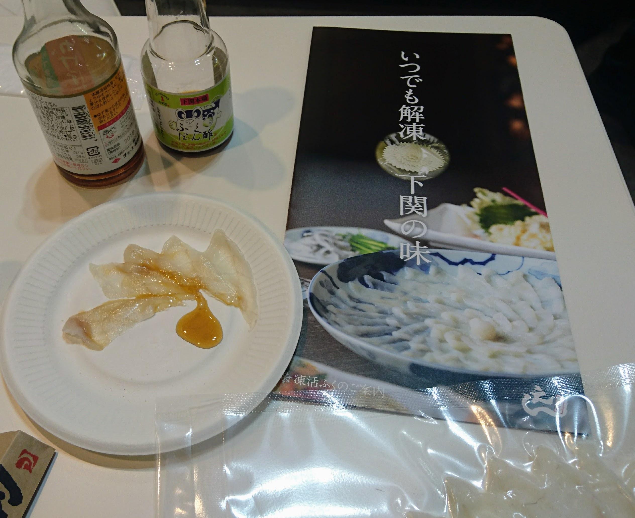 株式会社モリシゲ 凍活ふぐ@東京ビッグサイト 外食ビジネスウィーク2017