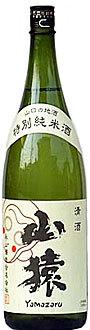 山猿特別純米酒