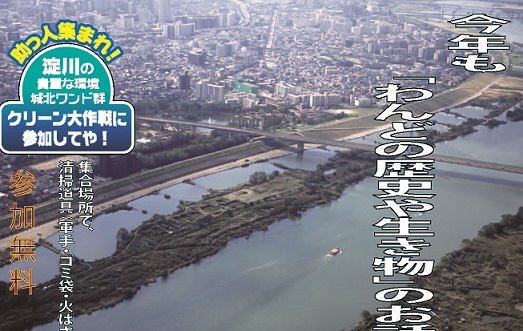 2016わんど - コピー