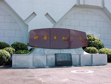 沖縄研修道場