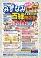 dai9kai-hyakuensyoutengai-chirashi-omote_01.jpg