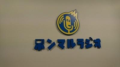 ホンマルラジオ2
