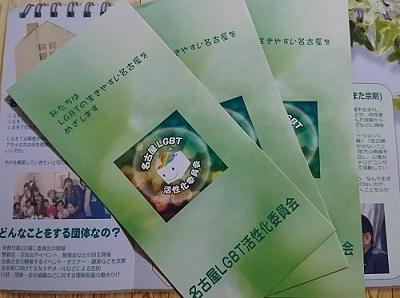 名古屋LGBT活性化委員会リーフレット