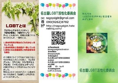 名古屋LGBT活性化委員会リーフレット表