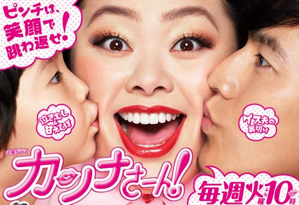 TBS カンナさーん! 渡辺直美