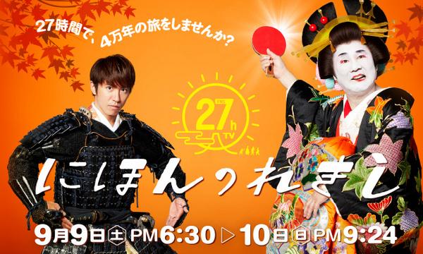 27時間テレビ 27hourTV