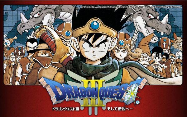 DragonQuest3 DQ3