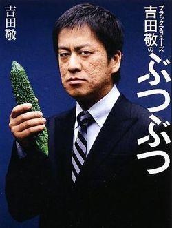 ブラマヨ 吉田敬 ニキビ
