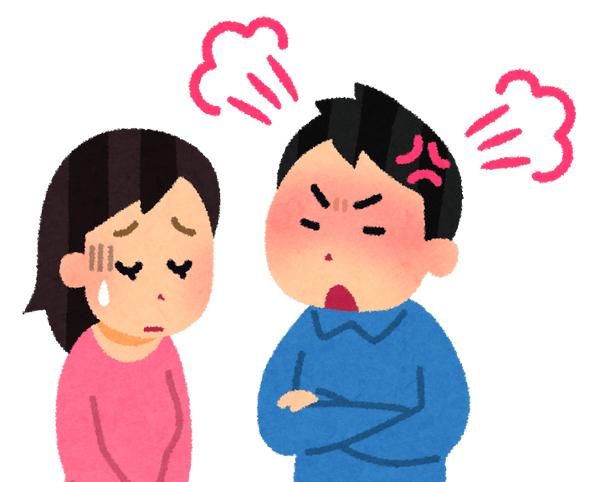 夫婦喧嘩 怒る いらすとや
