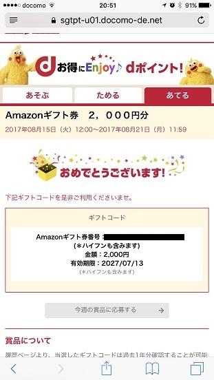 20170815Amazon2k