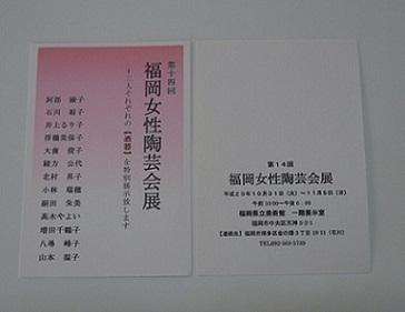 福岡女性陶芸会展2017