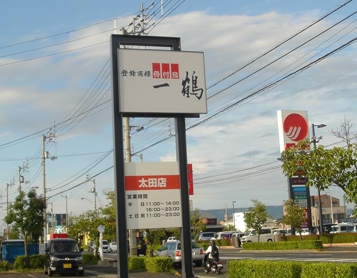 一鶴太田店