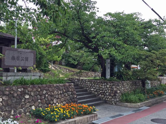 柴原公園横1707