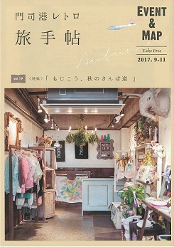 01旅手帖(秋号)表紙