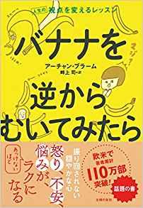 bananawo.jpg