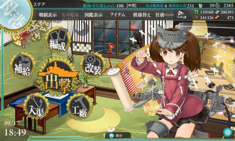 艦これ-185