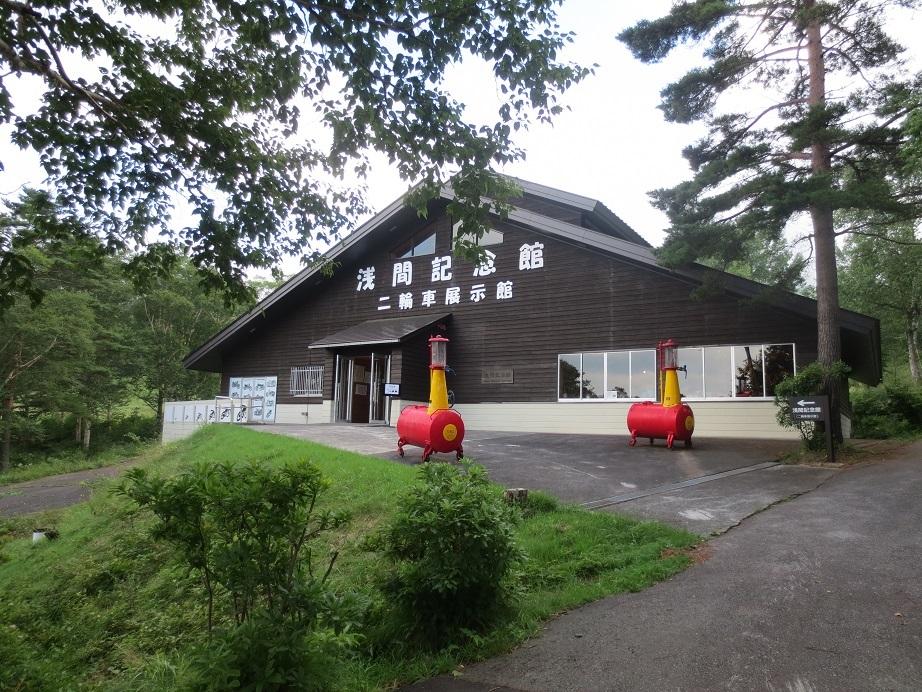 浅間記念館 ブログ