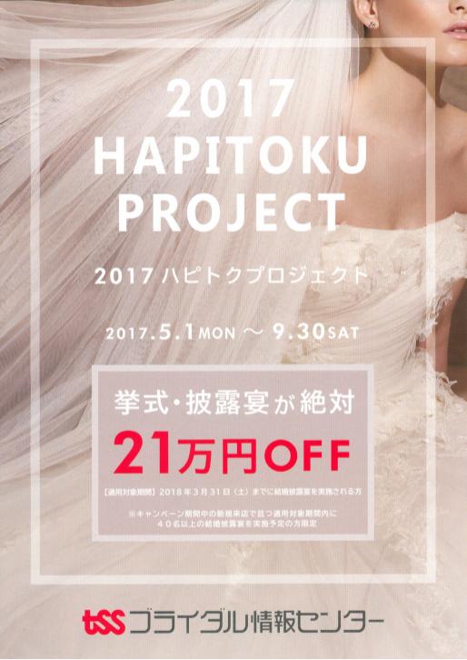 hapitoku_20170901101231158.png