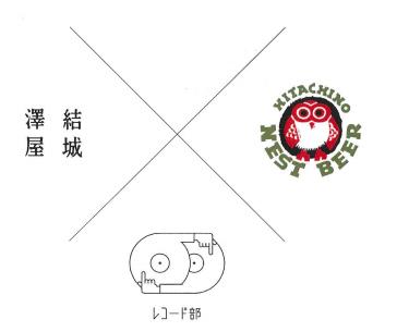 澤屋×ネストビール×レコード