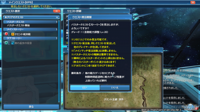 pso20170810_184543_001.png