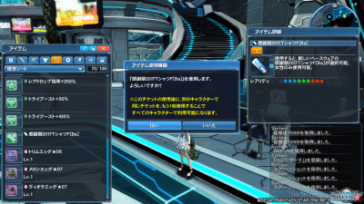 pso20170813_173452_002.png