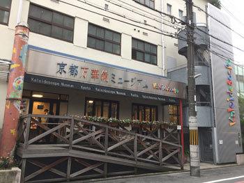 170919 京都万華鏡ミュージアム