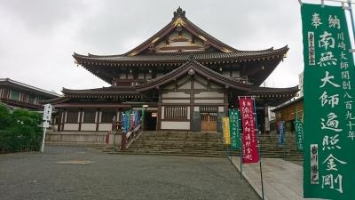 川崎大師 中書院