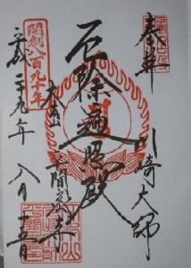 川崎大師 御朱印1