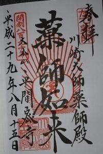 川崎大師 御朱印2