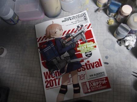 ガイドブック2017夏