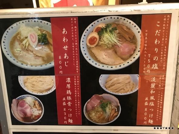 彩色ラーメンきんせい高槻駅前本店