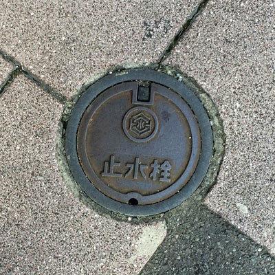 高知止水栓