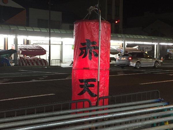 akaten-tsuruga-011.jpg