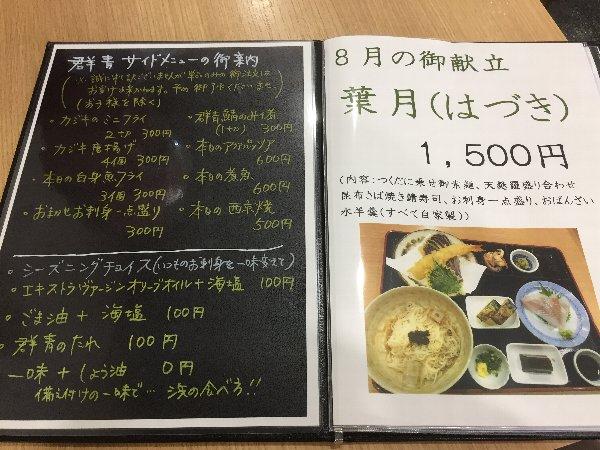 gunjou-fukui-004.jpg