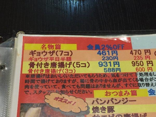 misonohanten-sabae-008.jpg