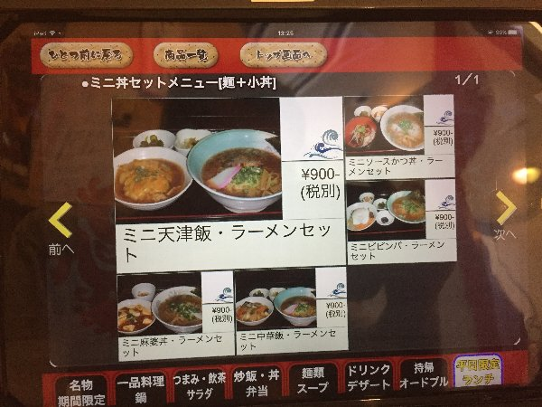 misonohanten-sabae-013.jpg