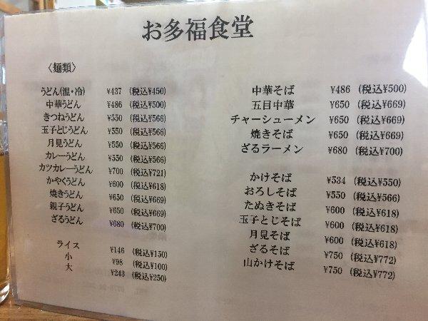 otafuku-takefu-001.jpg