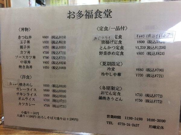 otafuku-takefu-002.jpg